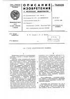 Патент 764039 Статор электрической машины