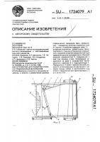 Патент 1724079 Устройство для размотки рулона стебельчатых материалов