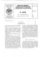 Патент 159402 Патент ссср  159402