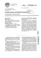 Патент 1775640 Частотный компаратор для исследования прочностных свойств конструкций