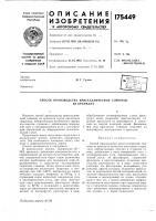 Патент 175449 Способ производства кристаллической глюкозы