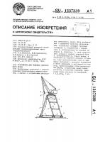 Патент 1337339 Устройство для подъема самоходного крана