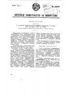 Патент 32632 Реле