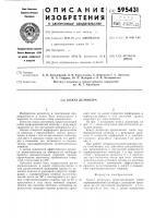 Патент 595431 Кожух делинтера