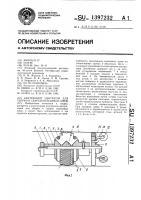 Патент 1397232 Внутренний центратор для сборки и сварки кольцевых швов