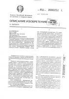 Патент 2000252 Летательный аппарат