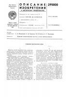 Патент 295800 Способ выработки кож