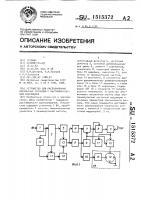 Патент 1515372 Устройство для распознавания импульсных сигналов с внутриимпульсной модуляцией