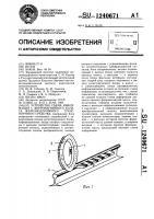 Патент 1240671 Устройство съема информации с ферромагнитного колеса железнодорожного транспортного средства