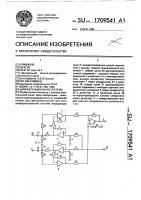 Патент 1709541 Дифференциальная система