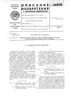 Патент 665110 Глушитель шума выхлопа