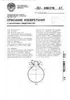 Патент 1461776 Делинтер