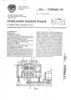 Патент 1630666 Дробилка кормов
