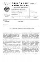 Патент 544137 Устройство управления перестройкой частоты