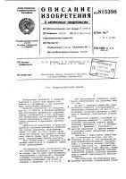 Патент 815398 Предохранительный клапан
