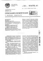 Патент 1816702 Барабан для резки викеля