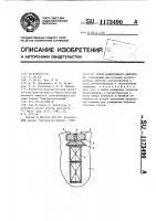 Патент 1173490 Ротор асинхронного двигателя