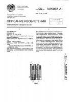 Патент 1690082 Магнитопровод электрической машины безотходного изготовления