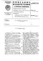 Патент 808751 Уплотнение поршня