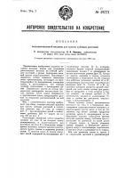 Патент 26771 Чесально-мяльная машина для треста луковых растений