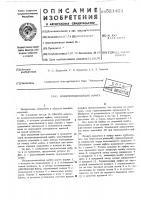 Патент 521421 Воздухоподводящая муфта