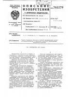 Патент 703279 Кантователь для сварки