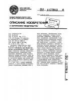 Патент 1177913 Устройство для оценки дисперсии распределения сигнала