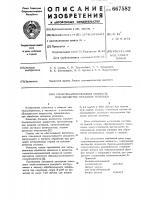 Патент 667582 Смазочно-охлаждающая жидкость для обработки металлов резанием