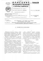 Патент 546628 Полимерная композиция