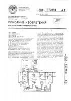 Патент 1572894 Устройство автоматической локомотивной сигнализации