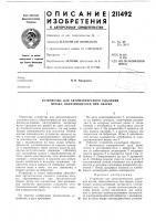 Патент 211492 Устройство для автоматического /удаления шлака, образующегося при сварке