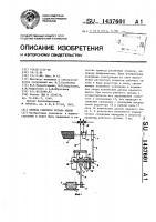 Патент 1437601 Привод рабочего органа машин