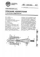 Патент 1401251 Устройство для измерения внутренних конусов