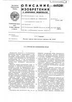 Патент 665281 Способ исследования недр