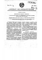 Патент 10845 Вертикальный ветряный двигатель