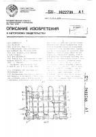Патент 1622738 Установка для заготовки и использования льда