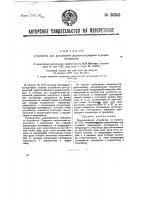 Патент 30323 Устройство для дуплексной радиотелеграфии и радиотелефонии