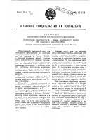 Патент 41414 Кирпичный пресс для полусухого прессования