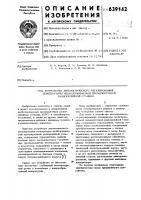 Патент 639142 Устройство автоматического регулирования температуры необслуживаемой промежуточной радиорелейной станции