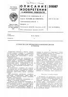 Патент 315087 Устройство для прочностных испытаний дискови роторов
