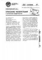 Патент 1235688 Устройство для сборки и сварки кольцевых стыков с формированием обратной стороны шва