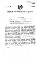Патент 22906 Прибор для проверки наклона режущей кромки резца к оси нарезаемого винта