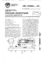 Патент 1523887 Устройство для контроля расположения пересекающихся осей отверстий в детали