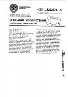 Патент 1222476 Устройство для изготовления секций из листов и ребер жесткости