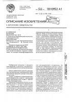 Патент 1810952 Микроэлектродвигатель