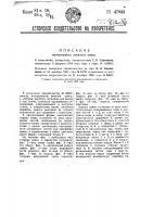 Патент 47933 Контрольный висячий замок