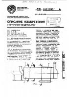 Патент 1032295 Устройство для сушки и очистки хлопка-сырца