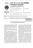 Патент 333056 Всесоюзная 1ядтент!19-технг1еонайби5