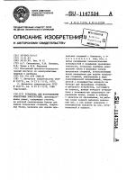 Патент 1147534 Установка для изготовления арматурных конструкций