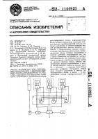 Патент 1144923 Устройство для считывания информации с ферромагнитного колеса транспортного средства